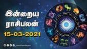 இன்றைய ராசிபலன் | 15-March-2021| Horoscope Today | Dinamalar