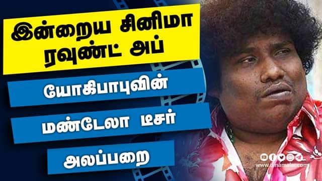 இன்றைய சினிமா ரவுண்ட் அப் | 15-03-2021 | Cinema News Roundup | Dinamalar Video