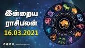 இன்றைய ராசிபலன் | 16-March-2021| Horoscope Today | Dinamalar