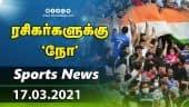 இன்றைய விளையாட்டு ரவுண்ட் அப்   17-03-2021   Sports News Roundup   Dinamalar