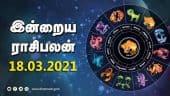 இன்றைய ராசிபலன் | 18-March-2021| Horoscope Today | Dinamalar