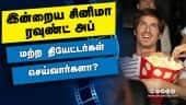 இன்றைய சினிமா ரவுண்ட் அப்   19-03-2021   Cinema News Roundup   Dinamalar Video