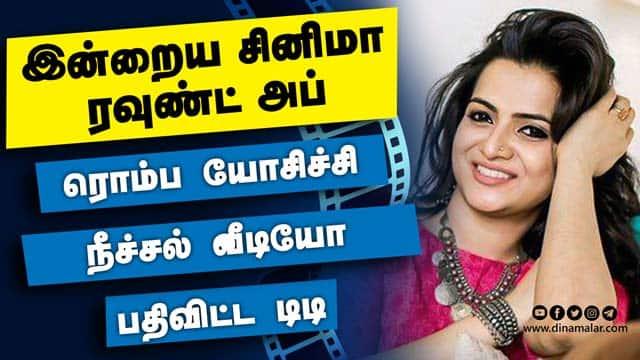 இன்றைய சினிமா ரவுண்ட் அப் | 21-03-2021 | Cinema News Roundup | Dinamalar Video