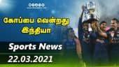 இன்றைய விளையாட்டு ரவுண்ட் அப் | 22-03-2021 | Sports News Roundup | Dinamalar
