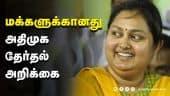 மக்களுக்கானது அதிமுக தேர்தல் அறிக்கை | vindhya