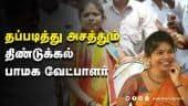 தப்படித்து அசத்தும்  திண்டுக்கல்  பாமக வேட்பாளர்  | THILAGABAMA PMK