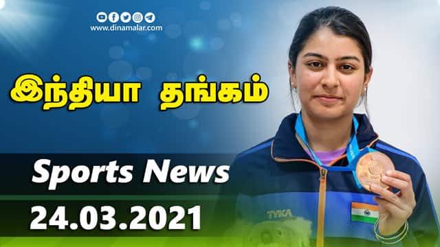 இன்றைய விளையாட்டு ரவுண்ட் அப் | 24-03-2021 | Sports News Roundup | Dinamalar
