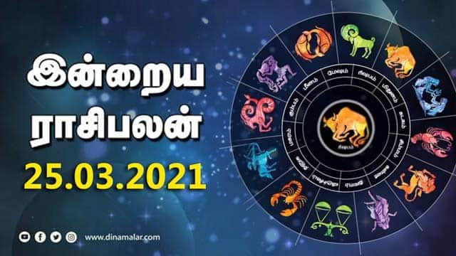 இன்றைய ராசிபலன் | 25-March-2021| Horoscope Today | Dinamalar