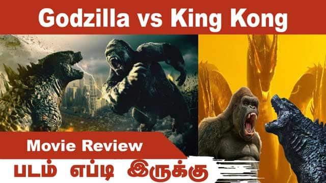 காட்ஜில்லா vs காங் | படம் எப்டி இருக்கு | Godzilla vs King Kong Movie Review | Dinamalar