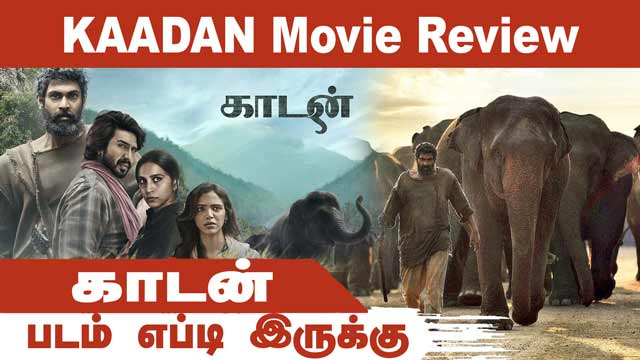 காடன் | படம் எப்டி இருக்கு | KAADAN Movie Review | Dinamalar
