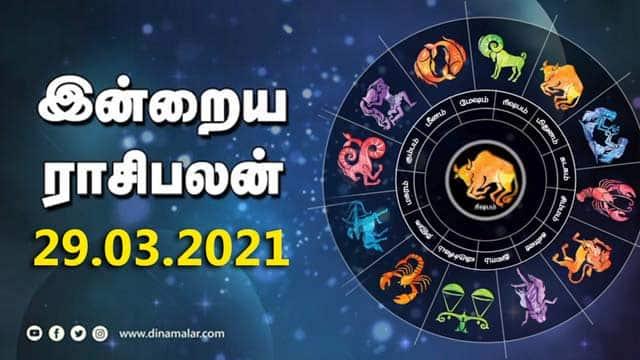 இன்றைய ராசிபலன் | 29-March-2021| Horoscope Today | Dinamalar