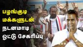 அமைச்சர்வேலுமணி நடனமாடி  ஓட்டுகள் சேகரித்தார்.. | velumani ADMK