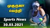 இன்றைய விளையாட்டு ரவுண்ட் அப் | 30-03-2021 | Sports News Roundup | Dinamalar