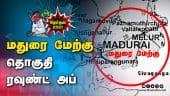 மதுரை மேற்கு தொகுதி | Madurai West Constituency Roundup