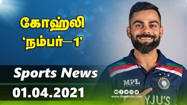 இன்றைய விளையாட்டு ரவுண்ட் அப் | 01-04-2021 | Sports News Roundup | Dinamalar