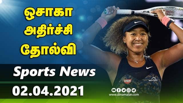 இன்றைய விளையாட்டு ரவுண்ட் அப் | 02-04-2021 | Sports News Roundup | Dinamalar
