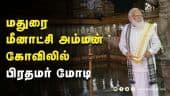மதுரை  மீனாட்சி அம்மன்  கோவிலில்  பிரதமர் மோடி | Narendra,Modi MeenakshiSundareshwarar Temple Madurai.