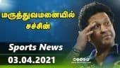 இன்றைய விளையாட்டு ரவுண்ட் அப் | 03-04-2021 | Sports News Roundup | Dinamalar