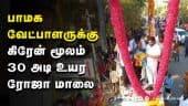 பாமக வேட்பாளருக்கு  கிரேன் மூலம்  30 அடி உயர ரோஜா  மாலை