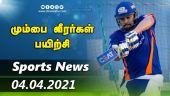 இன்றைய விளையாட்டு ரவுண்ட் அப் | 04-04-2021 | Sports News Roundup | Dinamalar