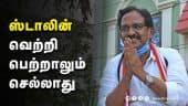 அதிமுக வேட்பாளர் ஆதிராஜாராம் ஆதாரத்தோடு விளக்கம்