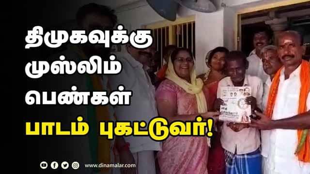 வக்ஃப் வாரிய உறுப்பினர் உறுதி