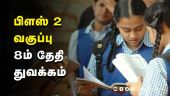 பிளஸ் 2 வகுப்பு  8ம் தேதி துவக்கம்