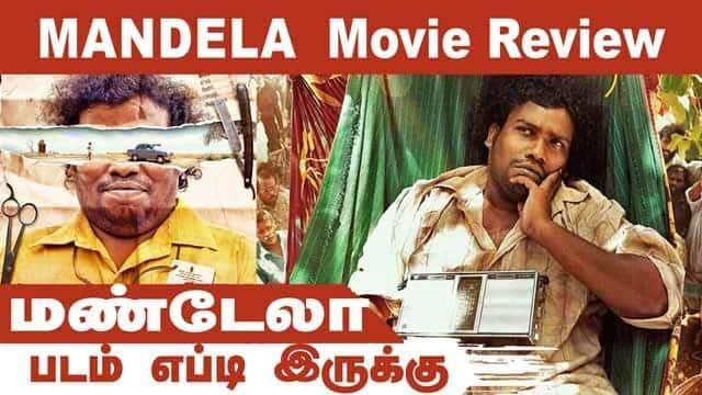 மண்டேலா | படம் எப்டி இருக்கு | Mandela Movie Review | Dinamalar