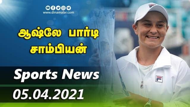 இன்றைய விளையாட்டு ரவுண்ட் அப் | 05-04-2021 | Sports News Roundup | Dinamalar