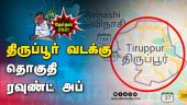 திருப்பூர் வடக்கு தொகுதி | Tiruppur North Roundup | Election 2021| Dinamalar