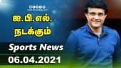 இன்றைய விளையாட்டு ரவுண்ட் அப் | 06-04-2021 | Sports News Roundup | Dinamalar
