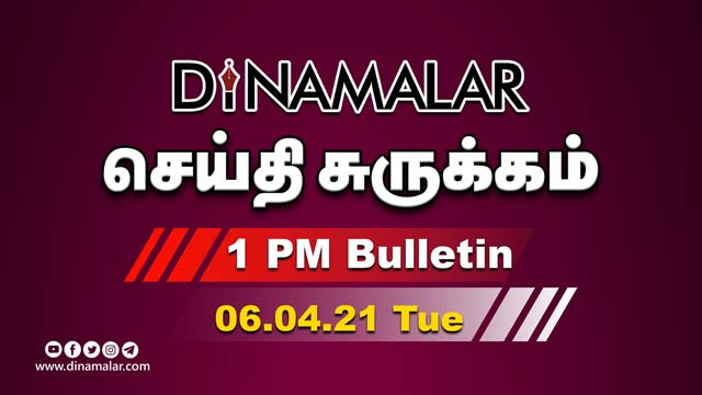 செய்தி சுருக்கம் | 1 PM | 06-04-2021 | Short News Round Up | Dinamalar
