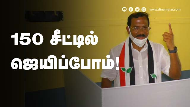 அமைச்சர் Pandiarajanநம்பிக்கை