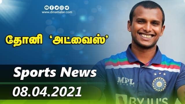 இன்றைய விளையாட்டு ரவுண்ட் அப் | 08-04-2021 | Sports News Roundup | Dinamalar