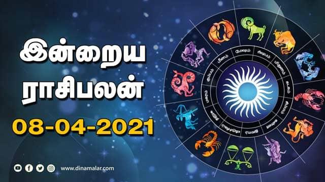இன்றைய ராசிபலன் | 08-April-2021| Horoscope Today | Dinamalar