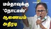 மம்தாவுக்கு  'நோட்டீஸ்' ஆணையம்  அதிரடி