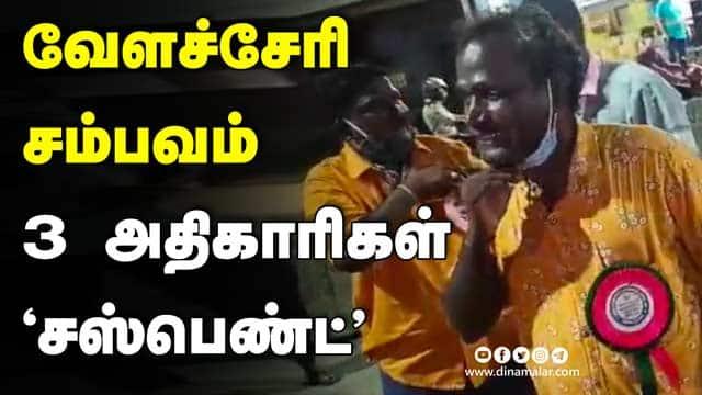 வேளச்சேரி சம்பவம் 3 அதிகாரிகள் 'சஸ்பெண்ட்'