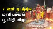 7 ஊர் நடத்திய மாரியம்மன் பூ மிதி விழா