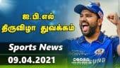 இன்றைய விளையாட்டு ரவுண்ட் அப் | 09-04-2021 | Sports News Roundup | Dinamalar
