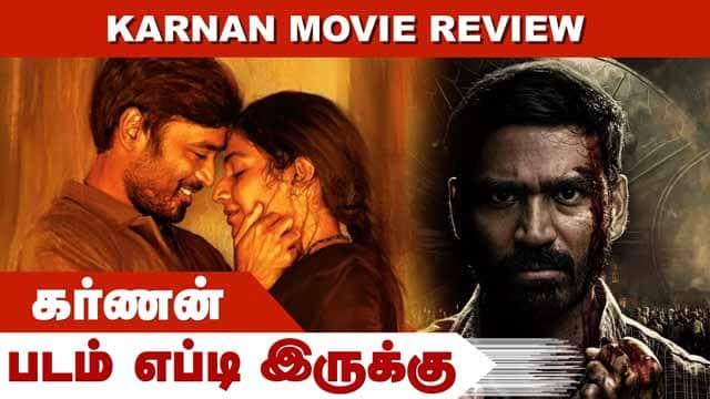 கர்ணன் | படம் எப்டி இருக்கு | Karnan Movie Review | Dinamalar