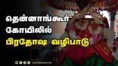 தென்னாங்கூர் கோயிலில் பிரதோஷ வழிபாடு