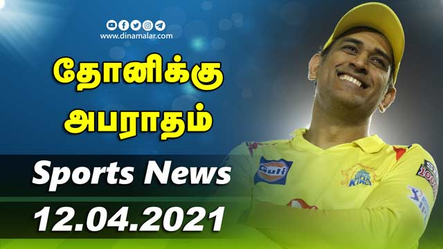 இன்றைய விளையாட்டு ரவுண்ட் அப் | 12-04-2021 | Sports News Roundup | Dinamalar