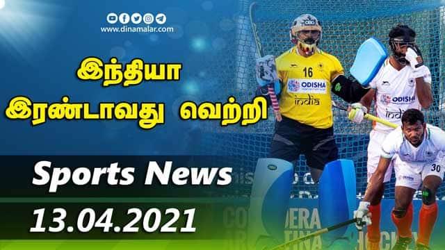 இன்றைய விளையாட்டு ரவுண்ட் அப் | 13-04-2021 | Sports News Roundup | Dinamalar