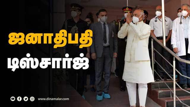 ஜனாதிபதி   டிஸ்சார்ஜ்