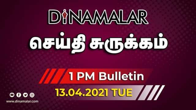 செய்தி சுருக்கம் | 1 PM | 13-04-2021 | Short News Round Up | Dinamalar