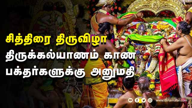ஸ்ரீவில்லிபுத்துார்  ஆண்டாள் கோயிலில்  யுகாதி  விழா