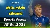 இன்றைய விளையாட்டு ரவுண்ட் அப் | 15-04-2021 | Sports News Roundup | Dinamalar