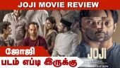 ஜோஜி| படம் எப்டி இருக்கு | Joji Movie Review | Dinamalar