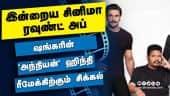 இன்றைய சினிமா ரவுண்ட் அப் | 16-04-2021 | Cinema News Roundup | Dinamalar Video