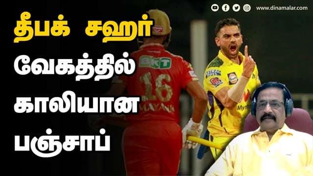 தீபக் சஹர் வேகத்தில் காலியான பஞ்சாப் | கிரிக்கெட் விமர்சகர் | ஐபிஎல் 2021 | CSK vs PK Review